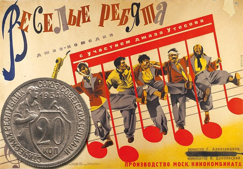 20 копеек 1934 года на афише фильма «Весёлые ребята»