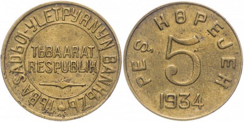 Пятикопеечная монета ТНР