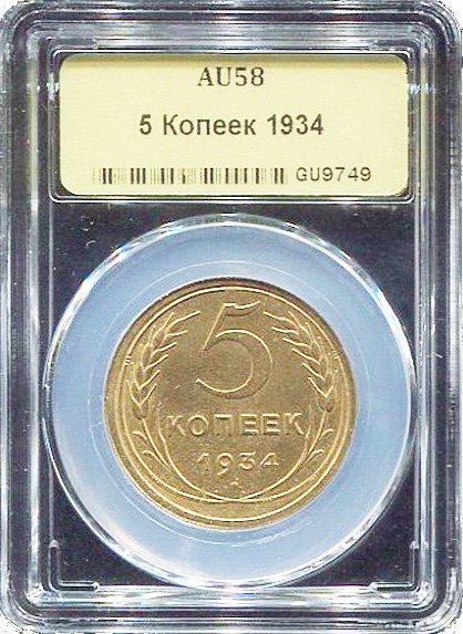 Монета, прошедшая грейдинг