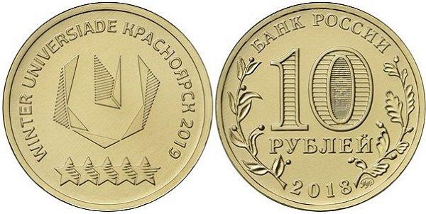 10-рублевая монета с логотипом Универсиады