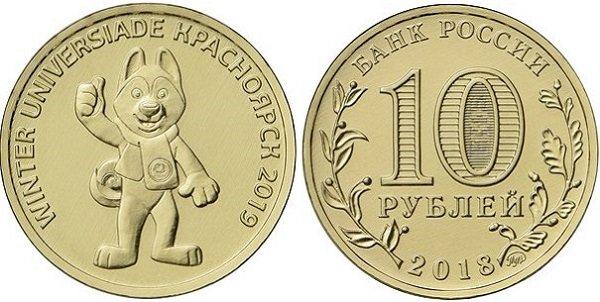 10-рублевая монета с символом Универсиады