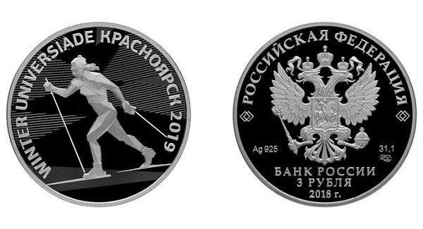Серебряная монета 3 рубля