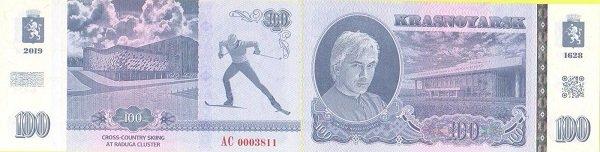 Мультимедийная «банкнота» с изображением Дмитрия Хворостовского