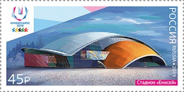 Стадион «Енисей» на почтовой марке