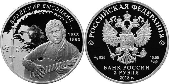 «Творчество Владимира Высоцкого». Номинал 2 рубля, 2018 год