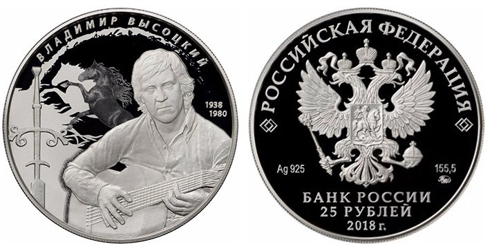 «Творчество Владимира Высоцкого». Номинал 25 рублей, 2018 год