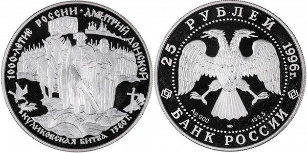 25 рублей 1996 года «Дмитрий Донской. Куликовская битва»
