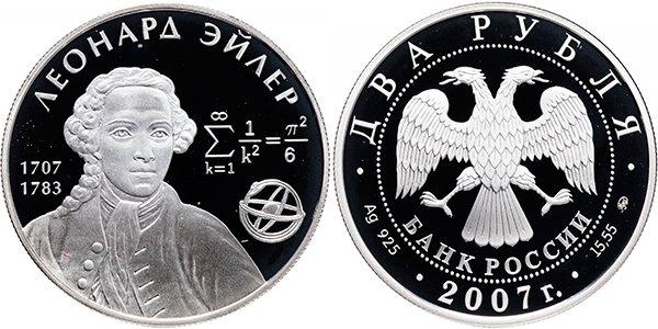 2 рубля «300-летие со дня рождения Л. Эйлера», 2007 год