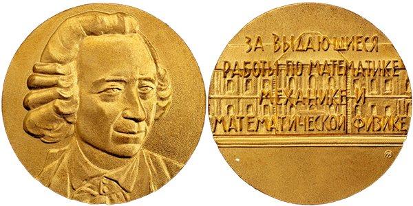 Золотая медаль АН СССР имени Леонарда Эйлера, 1957 год