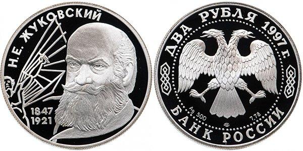 2 рубля «150-летие со дня рождения Н.Е. Жуковского», 1997 год