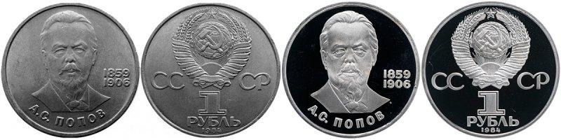 1 рубль «125-летие со дня рождения русского физика А. С. Попова», два варианта исполнения, 1984 год