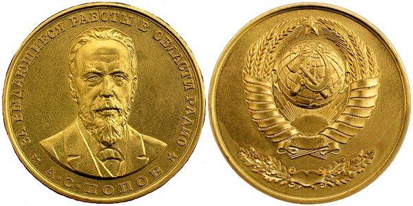 Золотая медаль имени А.С. Попова АН СССР, 1945 год