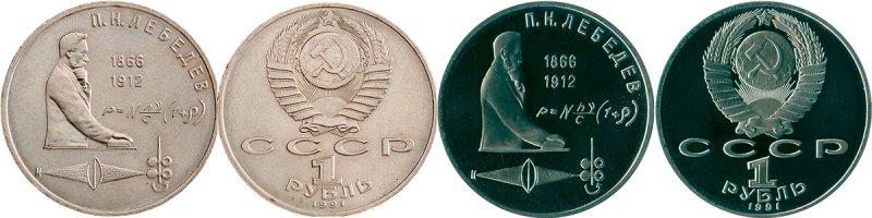 1 рубль «125 лет со дня рождения русского физика П. Н. Лебедева», два варианта исполнения, 1991 год