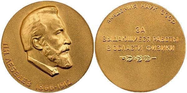 Золотая медаль имени П.Н. Лебедева АН СССР, 1972 год