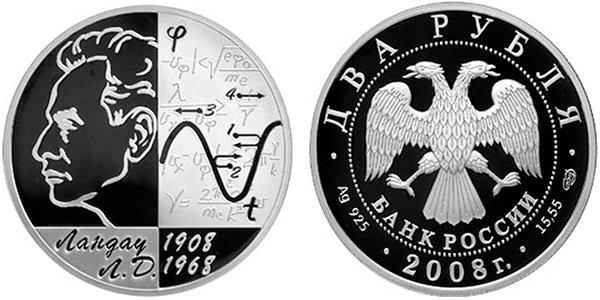 2 рубля «Физик-теоретик Л.Д. Ландау – 100 лет со дня рождения», 2008 год