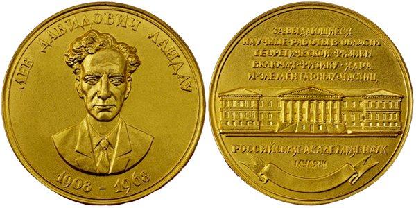 Золотая медаль имени Л.Д. Ландау РАН (муляж), 1998 год