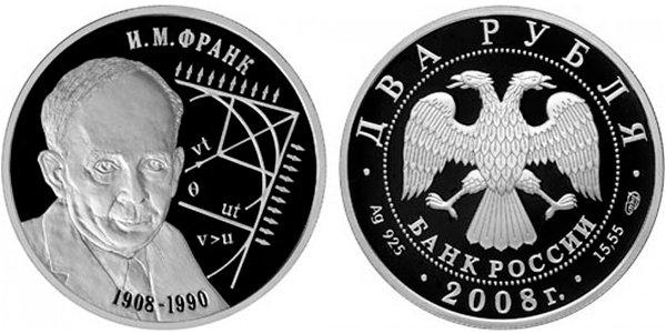 2 рубля «Физик И.М. Франк - 100 лет со дня рождения», 2008 год