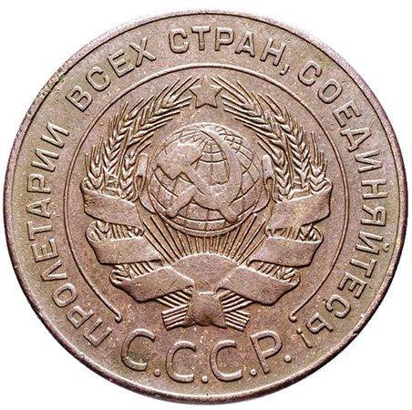 Лозунг «Пролетарии всех стран, соединяйтесь!» на 5-копеечной монете 1924 года