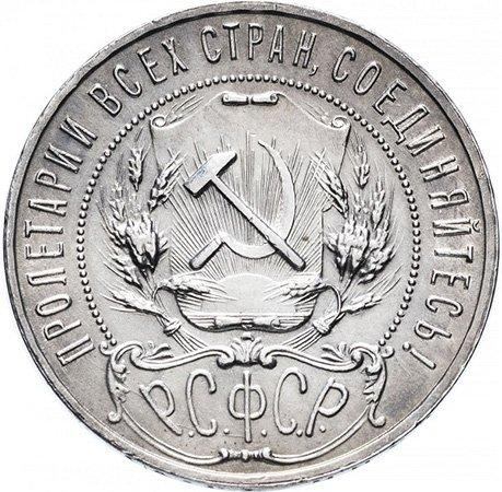 Девиз «Пролетарии всех стран, соединяйтесь!» на серебряном советском рубле. 1921 год