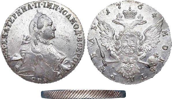 Рубль первого типа (профиль императрицы с шарфом на шее). 1764 год
