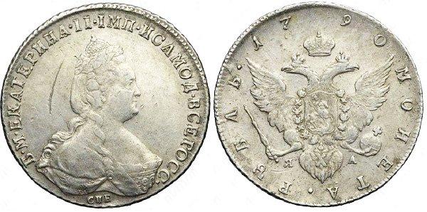 Рубль четвёртого типа. 1790 год