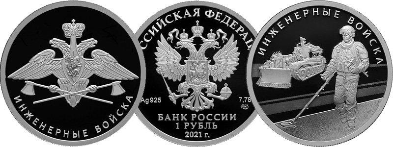 """1 рубль 2021 года """"Инженерные войска"""""""
