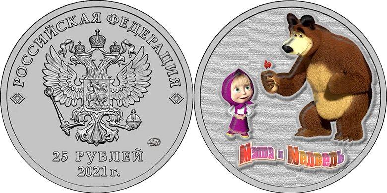 """25 рублей 2021 года """"Маша и Медведь"""""""