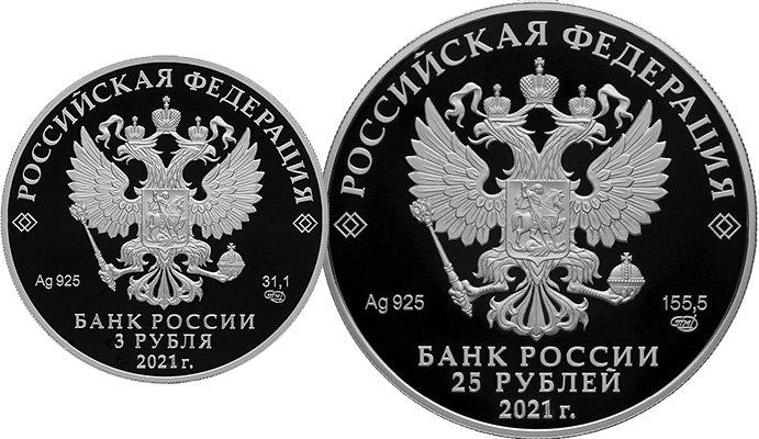 Сравнение диаметров 3 и 25 рублей 2021 года