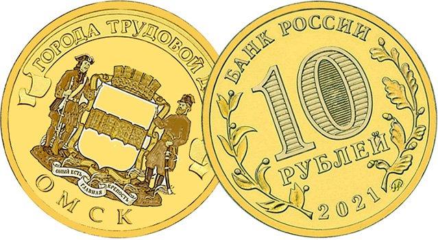 "10 рублей 2021 года ""Омск"""