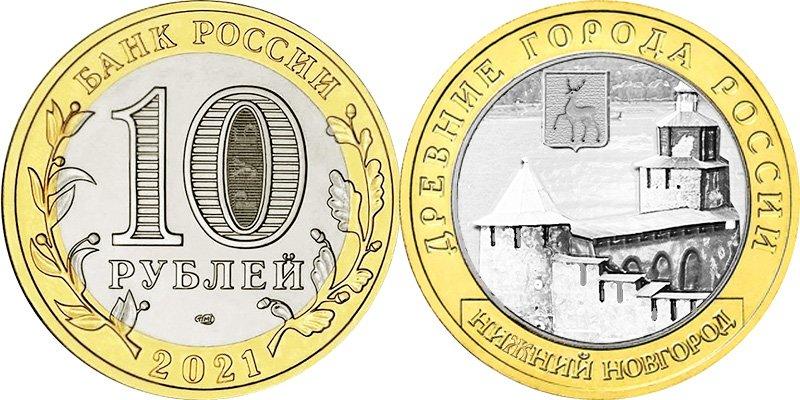 """10 рублей """"Нижний Новгород"""" (ДГР)"""