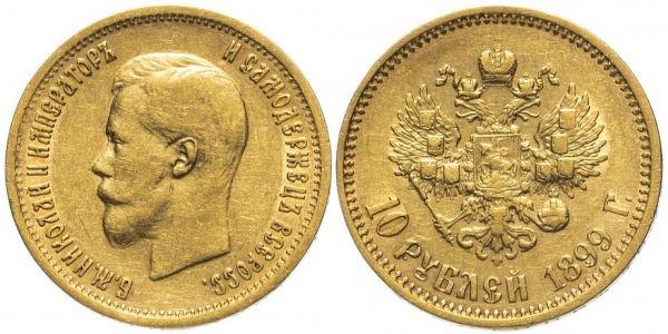 Золотой Николаевский червонец, 1899 год