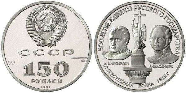 """Платиновая монета 150 рублей """"Александр I и Наполеон I. Отечественная война 1812 года"""", СССР, 1991 год"""