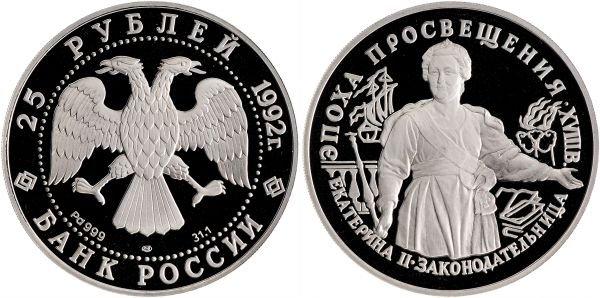 """Палладиевая монета 25 рублей """"Екатерина II - законодательница"""", Россия, 1992 год"""
