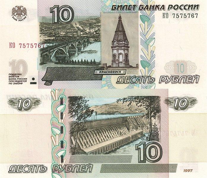 10 рублей 1997 года (модификация 2004 г.)