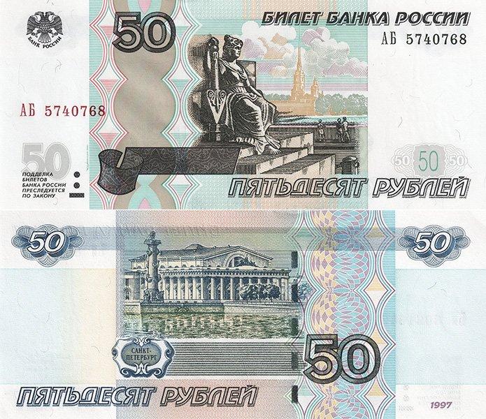 50 рублей 1997 года (модификация 2004 г.)