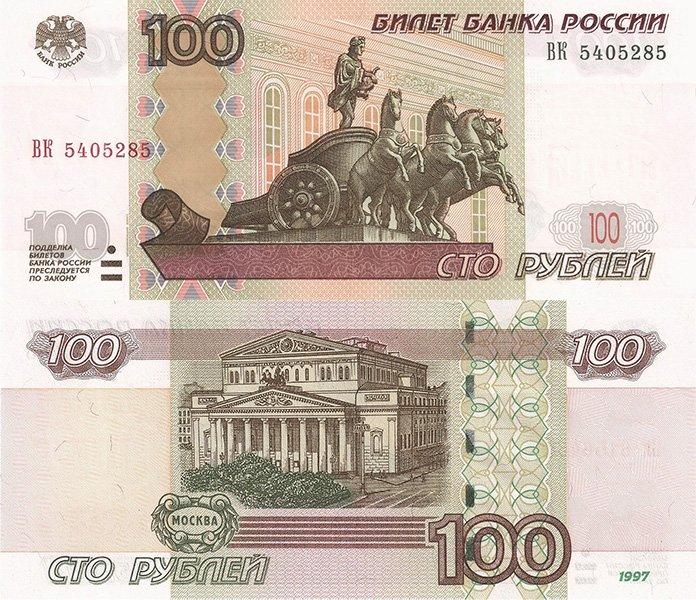 100 рублей 1997 года (модификация 2004 г.)