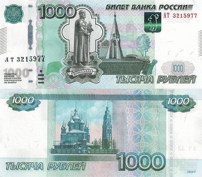 500 рублей 1997 года (модификация 2010 г.)