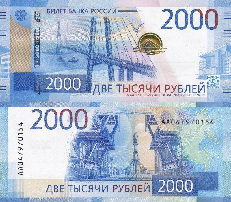 2000 рублей 2017 года
