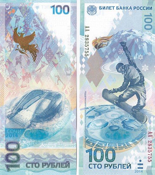 Олимпийские 100 рублей 2014 года «Сочи»