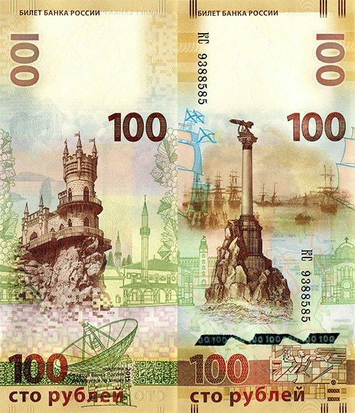 100 рублей 2015 года «Крым»
