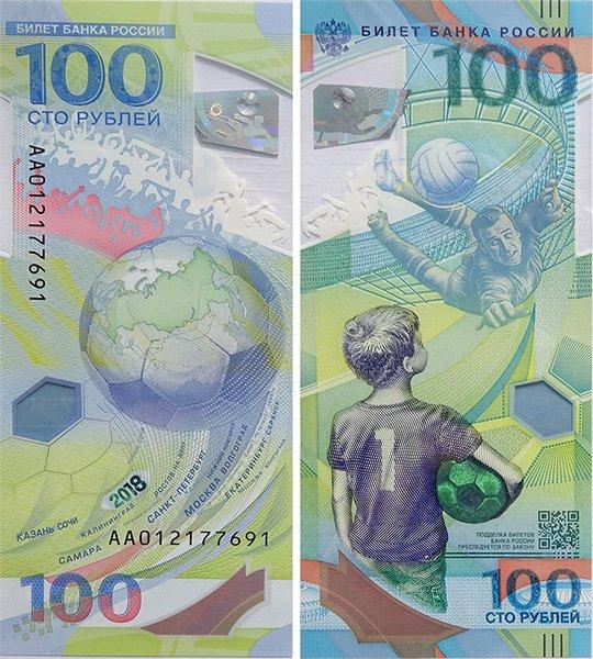 100 рублей 2018 года «Футбол»
