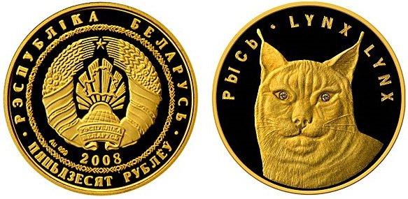 50 рублей 2008 года (Беларусь)