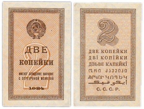 Временная бона 2 копейки 1924 года
