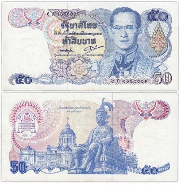 50 батов (1985-1996). 15 серия