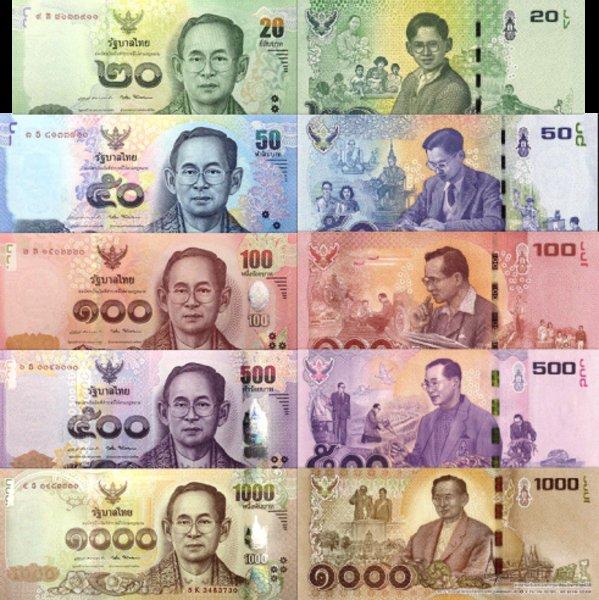 Набор тайских купюр. 17 серия