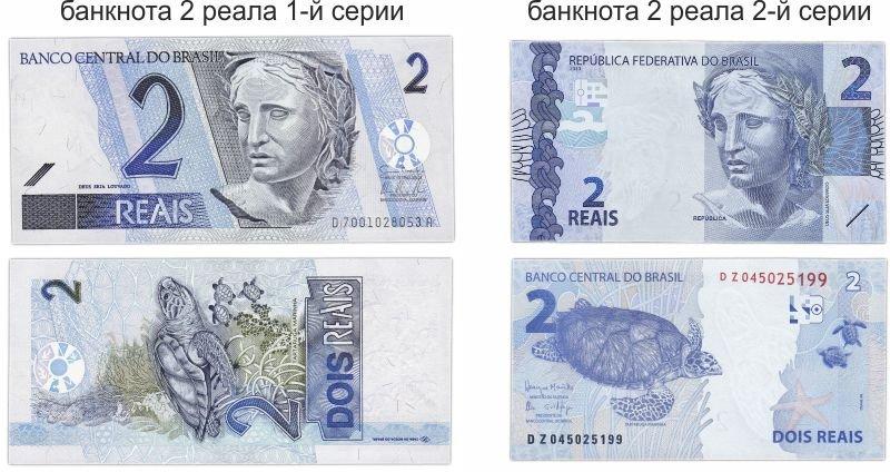2 реала первой (слева) и второй (справа) серии
