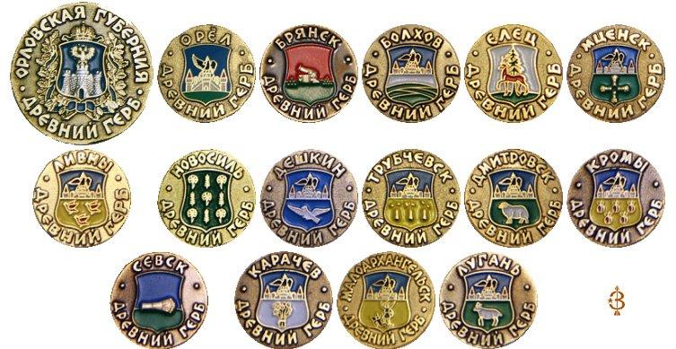 Неофициальные значки, копирующие серию «Древний герб»