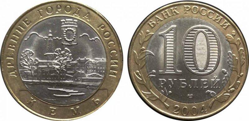 10 рублей 2004 года «Кемь»