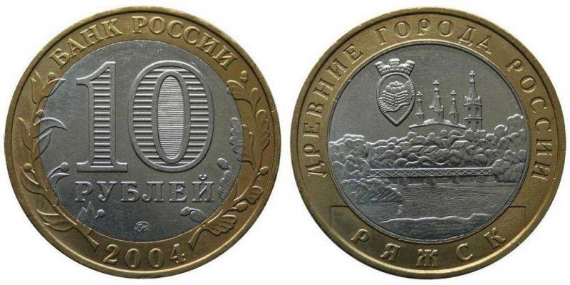 10 рублей 2004 года «Ряжск»