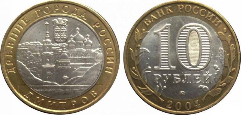 10 рублей 2004 года «Дмитров»